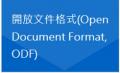 國家發展委員會-開放文件格式